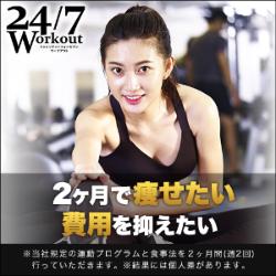 24/7Workout/ワークアウト