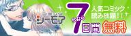 シーモア読み放題 1480円コース