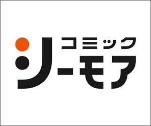 コミックシーモア読み放題[780円(税込)コース]登録モニター