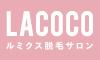 【来店】Lacoco(ラココ)全身脱毛サロン