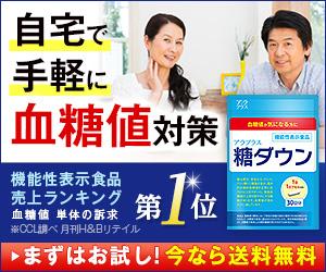 アラプラス糖ダウンの口コミ、日本発アミノ酸ALA配合