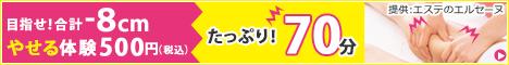 あべのハルカス(大阪阿部野橋駅・天王寺駅・天王寺駅前駅)近く、エルセーヌ天王寺店のキャンペーン