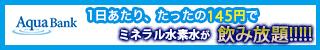 水素水のレンタルサーバー【Aqua Bank(アクアバンク)】