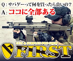 サバゲー装備、電動ガン・エアガン通販【FIRST ON WEB!】