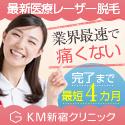KMクリニック(KM新宿クリニック)