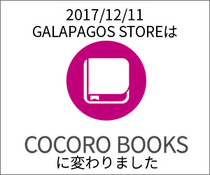 GALAPAGOS STORE【日経新聞電子版定期購読】モニター