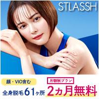 STLASSH キャンペーン