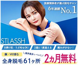 ストラッシュ 札幌店のイメージ