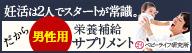 マイシード-亜鉛配合-for Men