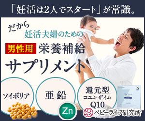 男性向けに開発された葉酸サプリ【マイシード-亜鉛配合-for Men】