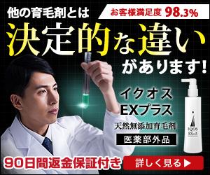 【厚生労働省認可】ヘアケアブランドイクオスシリーズ