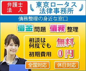 『弁護士法人 東京ロータス法律事務所』