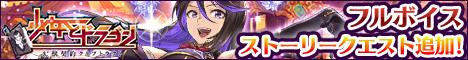少女とドラゴン -幻獣契約クリプトラクト-