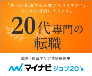 マイナビジョブ20'sは株式会社マイナビが運営する、20代に特化した転職支援サービス