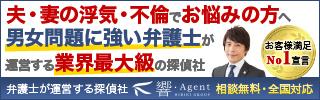 興信所響Agent