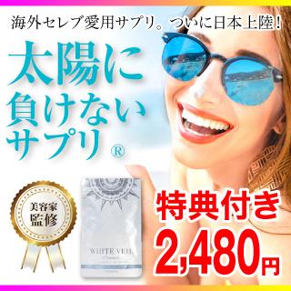日焼け止め【WHITE VEIL〜ホワイトヴェール〜】