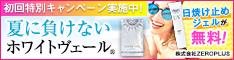 飲む日焼け止め【WHITE VEIL〜ホワイトヴェール〜】