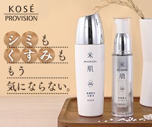 「米肌」美白化粧品トライアルセット[KOSE コーセー]