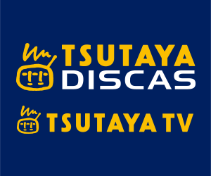 『TSUTAYA TV』