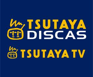『TSUTAYA DISCAS / TSUTAYA TV』