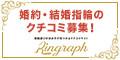 【ポイント媒体専用】指輪選びの決め手が見つかるクチコミサイト「Ringraph(リングラフ)」