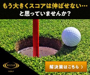 RIZAPゴルフ
