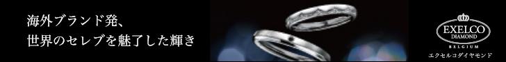 エクセルコダイヤモンド WEB来店申込完了