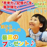 【無料教室体験】キッズアカデミー(3~7歳)
