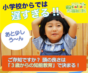 ♡【無料教室体験】キッズアカデミー(3~7歳)