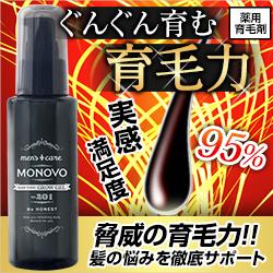 薬用育毛剤MONOVOヘアトニックグロウジェル