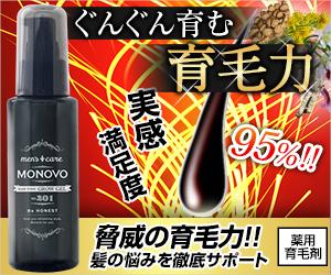 【薬用育毛剤MONOVOヘアトニックグロウジェル】