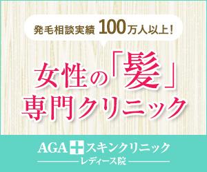 月7,000円から始められる女性の為の薄毛治療