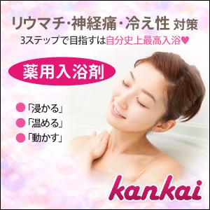 「kankai(カンカイ)」公式サイトへ