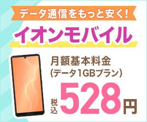 謝礼UP‼イオンの格安SIM【イオンモバイル】新規申込モニター
