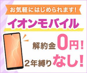 格安SIM・スマホ『イオンモバイル』