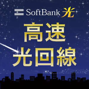 Yahoo!BB SoftBank 光