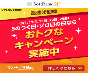 【yahoo!BB SoftBank 光】回線開通モニター