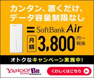 【yahoo!BB SoftBank air】回線開通モニター
