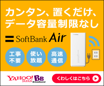 yahoo!BB SoftBank air