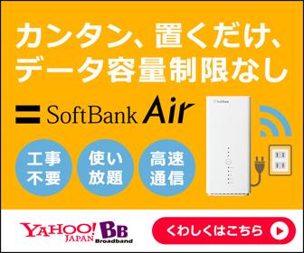 yahoo!BB SoftBank air
