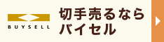 買取の早さと高さに自信の【バイセル】佐賀県【切手買取 234*60】広告バナー