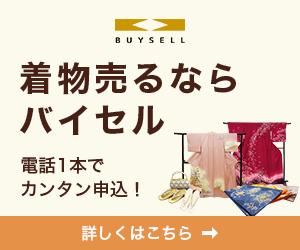 バイセル/BUYSELL(着物)