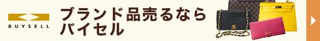 バイセル(旧 スピード買取.jp)