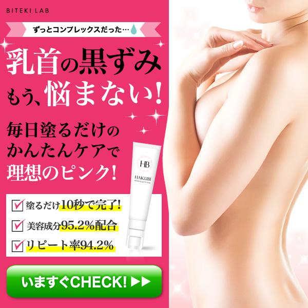 乳首の黒ずみケア「HAKUBI」(ハクビ)