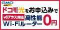 GMOとくとくBB-ドコモ光- 【転用申込み】