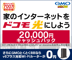 【期間限定】ドコモ光「20000円分」キャッシュバックキャンペーン