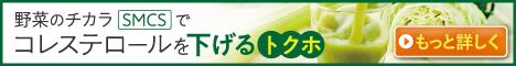 サンスター健康道場【緑でサラナ】