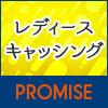 ※New※ プロミス レディースキャッシング
