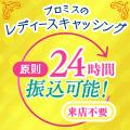 プロミス【レディースキャッシング成約プロモーション】のバナー