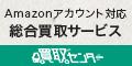 Amazonアカウントで無料査定!【買取センター】